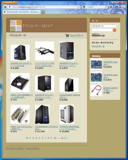 2012-04-16_Amazon_InstantStore_49.png