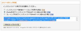 2012-04-16_Amazon_InstantStore_50.png