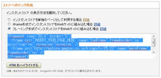 2012-04-16_Amazon_InstantStore_51.png