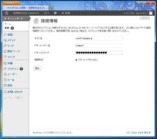 2012-04-23_WordPress_04.png