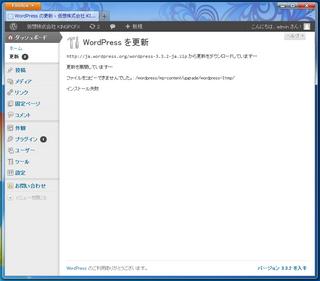 2012-04-23_WordPress_05.png
