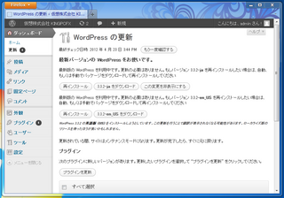 2012-04-23_WordPress_06.png
