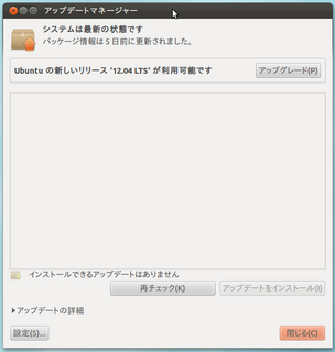 2012-04-30_Ubuntu_Upgrade1204_01.png