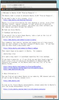 2012-04-30_Ubuntu_Upgrade1204_02.png