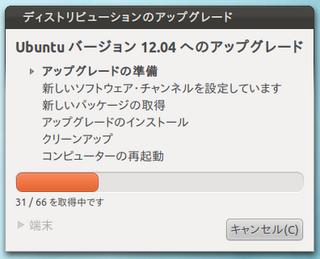 2012-04-30_Ubuntu_Upgrade1204_03.png