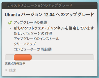 2012-04-30_Ubuntu_Upgrade1204_05.png