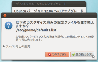 2012-04-30_Ubuntu_Upgrade1204_13.png