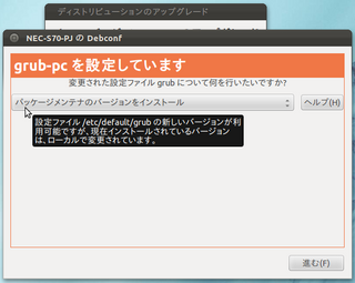 2012-04-30_Ubuntu_Upgrade1204_17.png