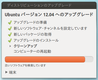 2012-04-30_Ubuntu_Upgrade1204_18.png
