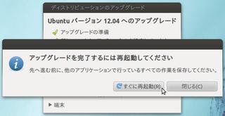 2012-04-30_Ubuntu_Upgrade1204_21.png