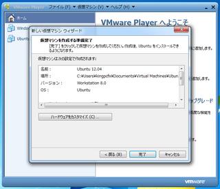 2012-05-03_Ubuntu_1204LTS_07.png