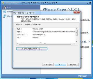 2012-05-03_Ubuntu_1204LTS_09.png