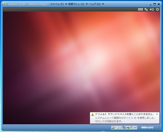 2012-05-03_Ubuntu_1204LTS_13.png