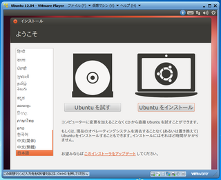 2012-05-03_Ubuntu_1204LTS_15.png