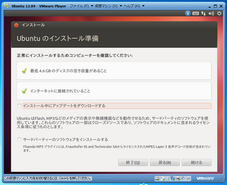 2012-05-03_Ubuntu_1204LTS_16.png