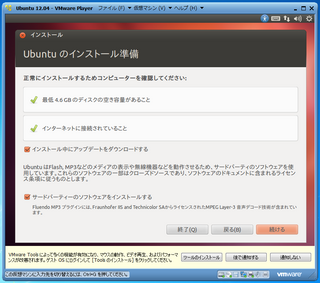 2012-05-03_Ubuntu_1204LTS_17.png