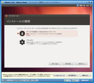 2012-05-03_Ubuntu_1204LTS_18.png