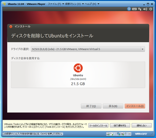 2012-05-03_Ubuntu_1204LTS_19.png