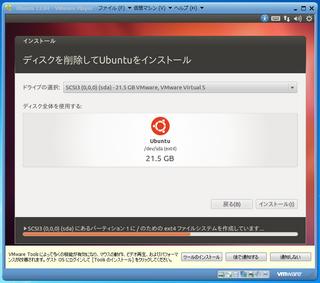 2012-05-03_Ubuntu_1204LTS_20.png