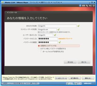 2012-05-03_Ubuntu_1204LTS_23.png