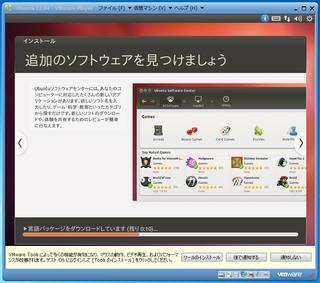2012-05-03_Ubuntu_1204LTS_25.png