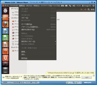 2012-05-03_Ubuntu_1204LTS_30.png