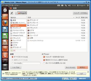 2012-05-03_Ubuntu_1204LTS_32.png
