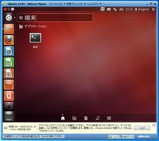 2012-05-03_Ubuntu_1204LTS_35.png