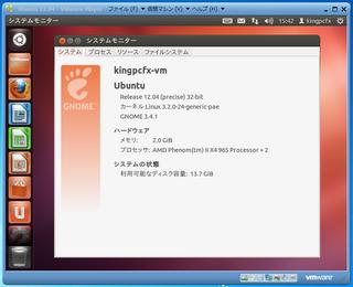 2012-05-03_Ubuntu_1204LTS_39.png