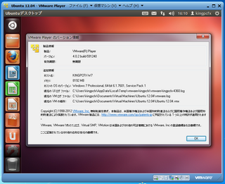 2012-05-03_Ubuntu_1204LTS_41.png