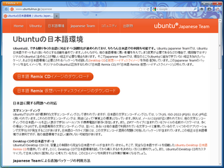 2012-05-04_Ubuntu1204_add_jpnpkg_01.png