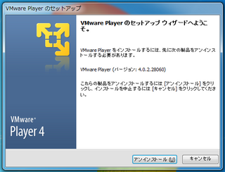 2012-05-04_VMwarePlayer403_04.png