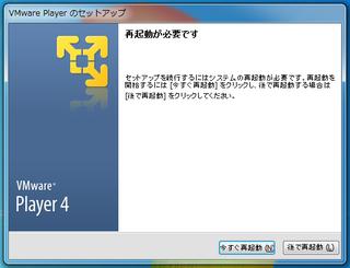2012-05-04_VMwarePlayer403_06.png