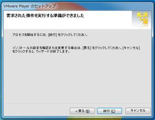 2012-05-04_VMwarePlayer403_10.png