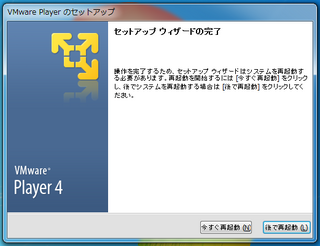 2012-05-04_VMwarePlayer403_12.png