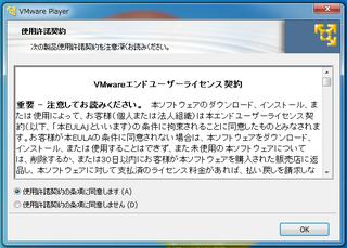 2012-05-04_VMwarePlayer403_13.png