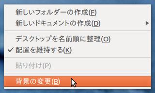 2012-05-09_Ubuntu1204_BackGround_01.png