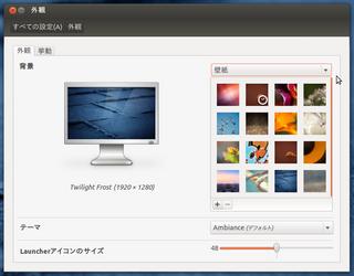 2012-05-09_Ubuntu1204_BackGround_02.png