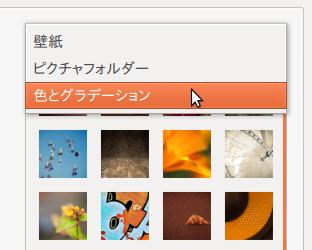 2012-05-09_Ubuntu1204_BackGround_03.png