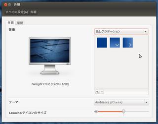 2012-05-09_Ubuntu1204_BackGround_04.png