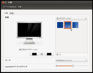 2012-05-09_Ubuntu1204_BackGround_05.png