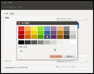 2012-05-09_Ubuntu1204_BackGround_07.png