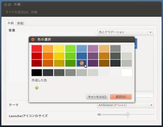 2012-05-09_Ubuntu1204_BackGround_11.png