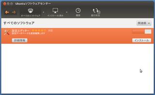 2012-05-09_Ubuntu1204_Button_06.png
