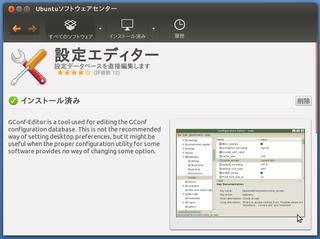2012-05-09_Ubuntu1204_Button_08.png