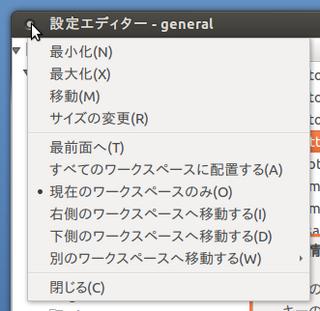 2012-05-09_Ubuntu1204_Button_17.png