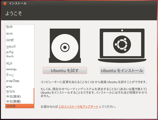 2012-05-20_Ubuntu1204_SDHC_01a.png