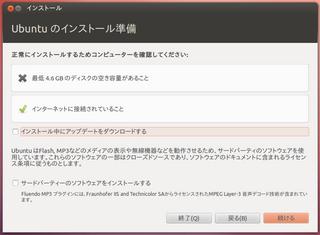 2012-05-20_Ubuntu1204_SDHC_03.png
