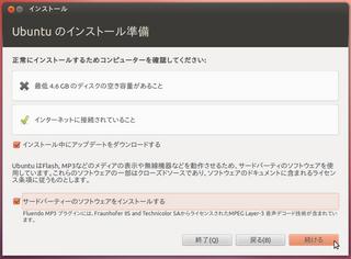 2012-05-20_Ubuntu1204_SDHC_04.png