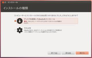 2012-05-20_Ubuntu1204_SDHC_05.png
